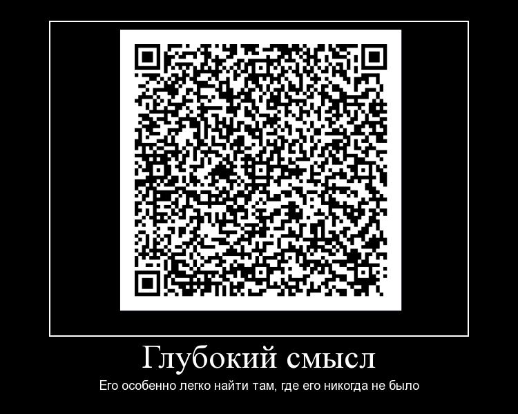 Тайный смысл