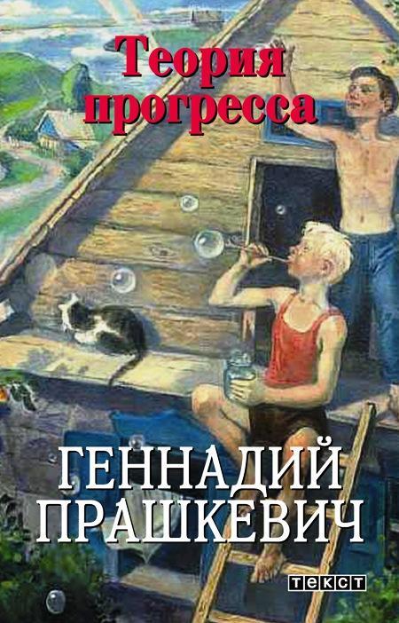 Геннадий Прашкевич. Теория прогресса